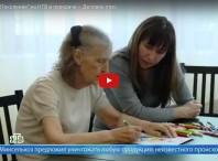 Пансионат «Поколение» на НТВ