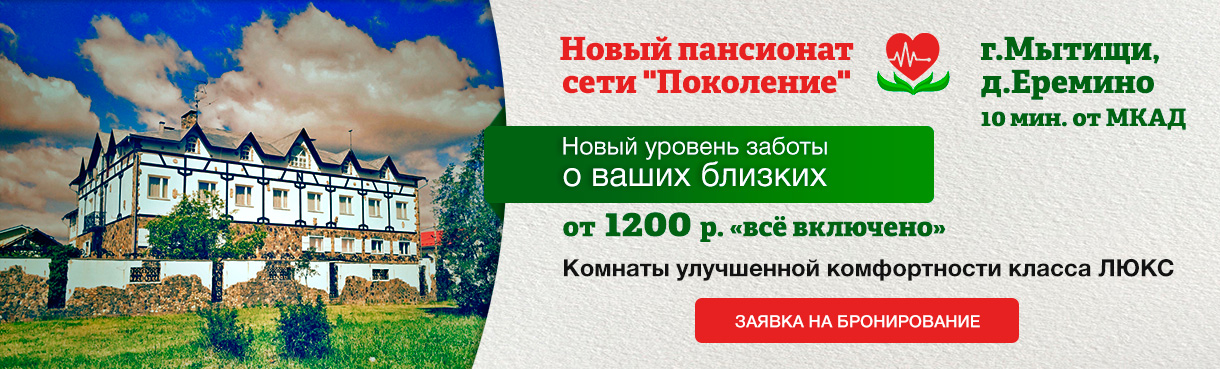 Пансионат для престарелых поколение дома интернаты для престарелых в пензенской области