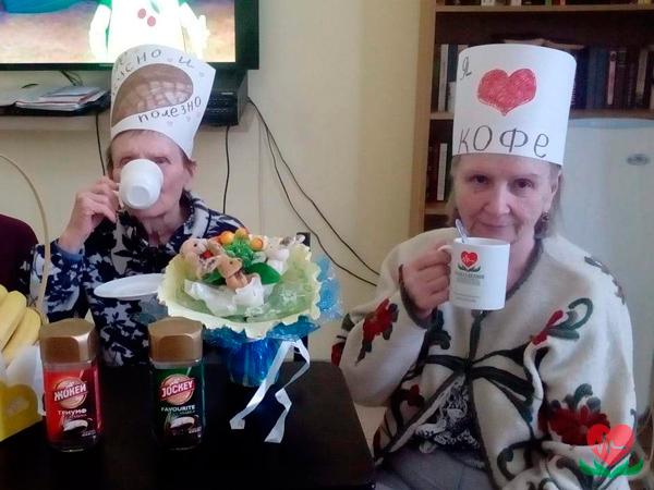 День кофе в пансионате для пожилых людей