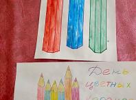 Праздник цветных карандашей